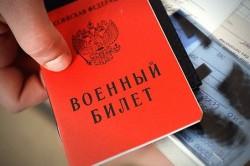 Предоставление военного билета при устройстве на работу