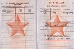 Отметка в военном билете о военно-учетной специальности