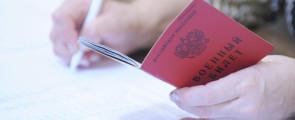 Как сделать военный билет законно?
