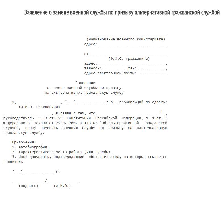 Протокол Заседания Вкк образец