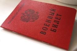 Военный билет, в котором указывается категория годности