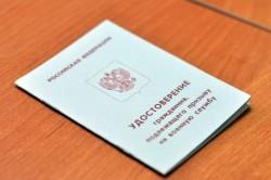 Приписное удостоверение