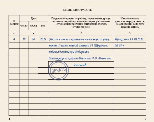 образец записи в трудовую книжку о службе в армии по контракту - фото 7