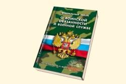 """ФЗ """"О воинской обязанности и военной службе"""""""