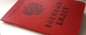 Самостоятельная расшифровка статьи в военном билете